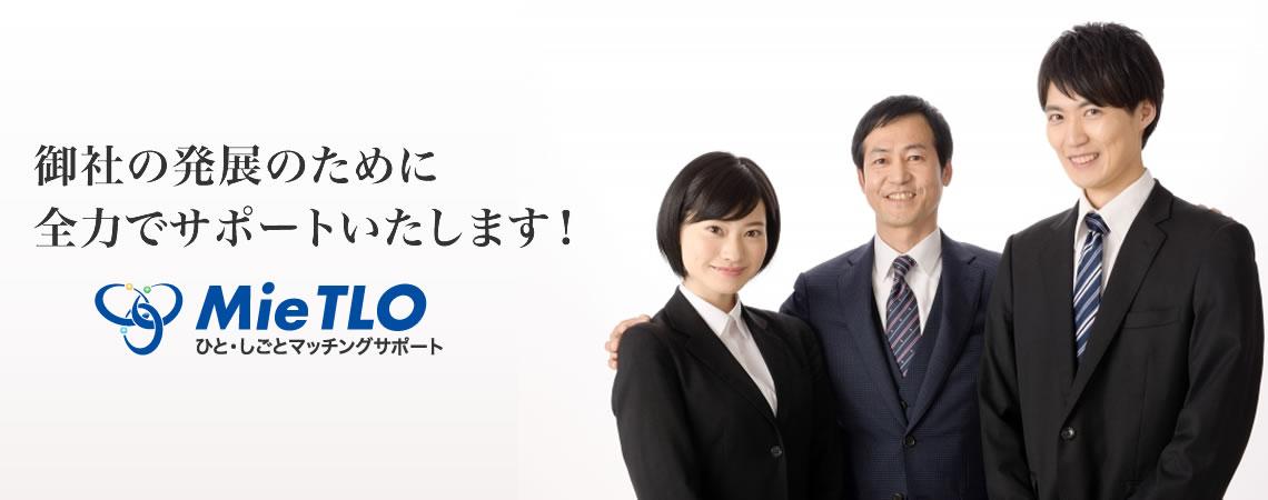 Mie TLO ひと・しごとマッチングサポートは御社の発展のために全力でサポートいたします!